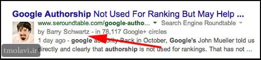 نویسندگی گوگل